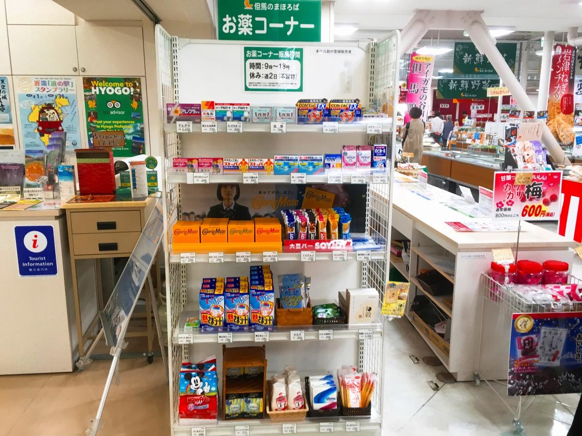 兵庫 道の駅 但馬のまほろば お薬コーナー